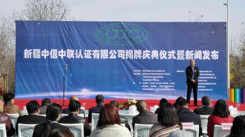 新疆地方首家第三方有机产品认证机构揭牌成立