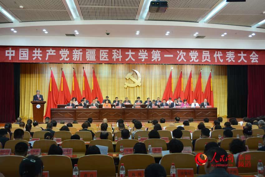中共新疆医科大学第一次党代会隆重召开
