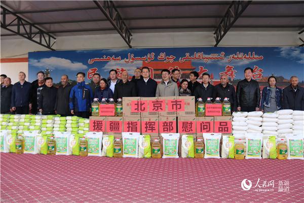 北京援疆干部与村民开展新年联谊
