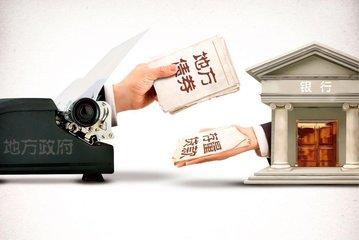 新疆发行2018年首批地方债38.6亿元