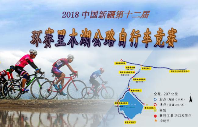 专题:中国新疆第十二届环赛里木湖公路自行车赛