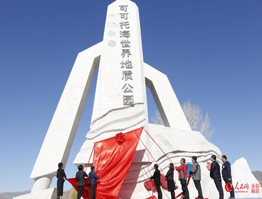 新疆首家世界地质公园可可托海揭碑开园