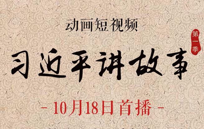 动画短视频习近平讲故事10月18日首播