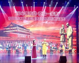"""""""同心向党·京和一家亲""""感恩汇演在北京举行"""