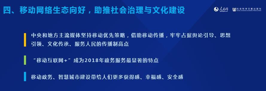 湖南移动梦网_人民网总编辑罗华:中国移动互联网步入智能时代