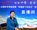 新疆是个好地方  人民网专访新疆维吾尔自治区文化和旅游厅党组书记侯汉敏彩客网彩票平台。