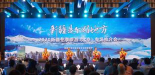 2020新疆冬季旅游推介会(北京)专场活动举办