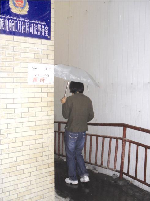 乌鲁木齐市城市废弃物管理中心公厕