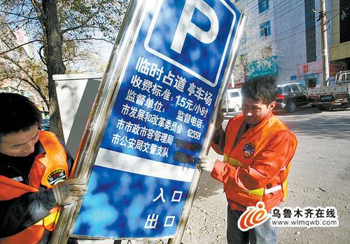 乌鲁木齐中心城区18日起取缔57处临时停车场